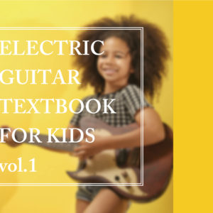 子供用エレキギター教本①の表紙