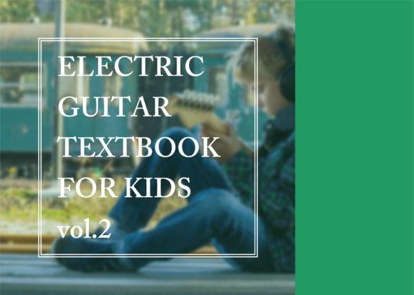 子供用エレキギター教本②の表紙