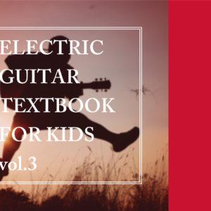 子供用エレキギター教本③の表紙