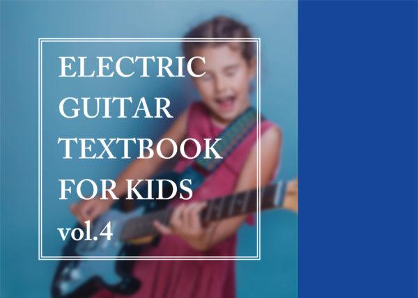 子供用エレキギター教本④の表紙